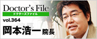 Doctor's File vol.364 岡本浩一院長